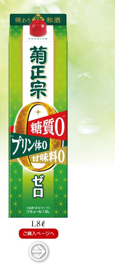 「味わう糖質ゼロパック」1.8L ご購入ページへ