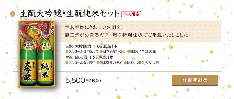 「生酛大吟醸・生酛純米セット」