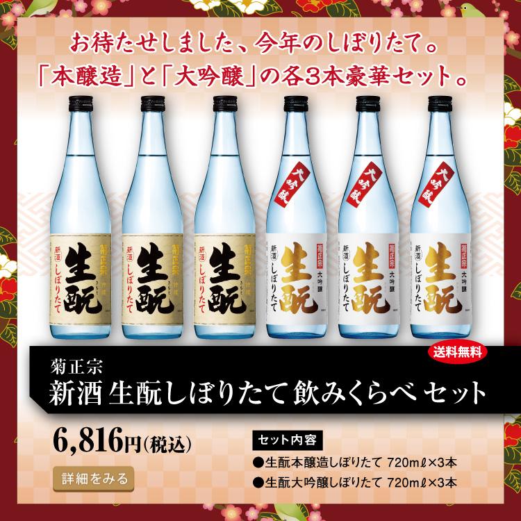「菊正宗 新酒 生もとしぼりたて飲みくらべセット」
