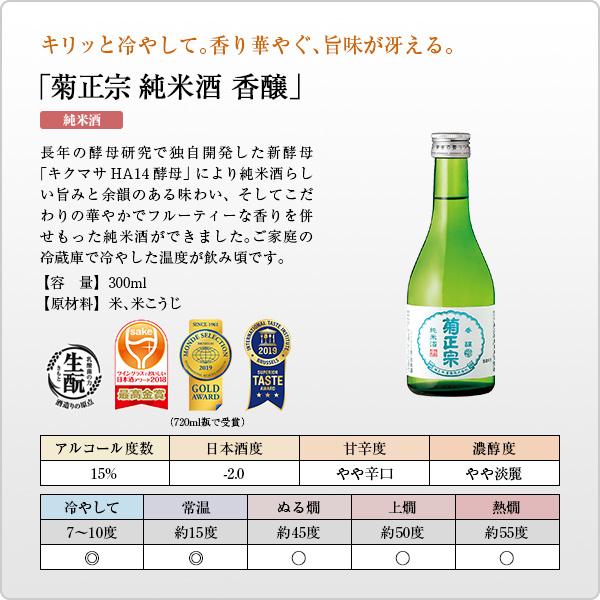 「菊正宗 上撰 純米酒・香醸 300ml」