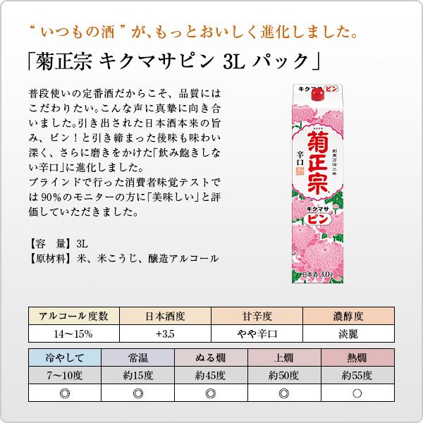 「菊正宗 キクマサピンパック 3.0L」