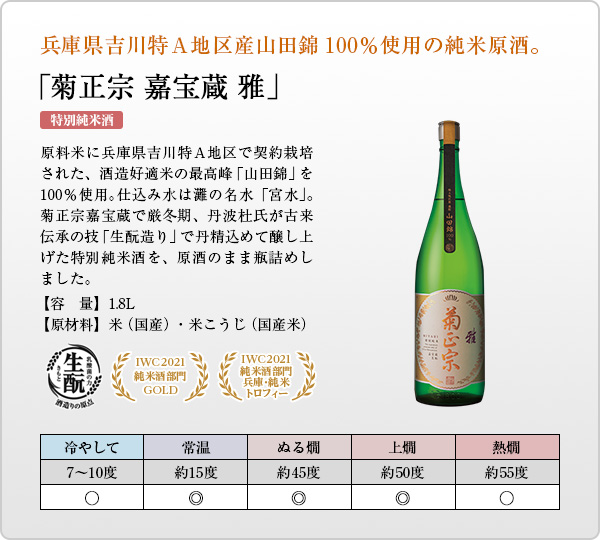 菊正宗 嘉宝蔵 雅 1.8L