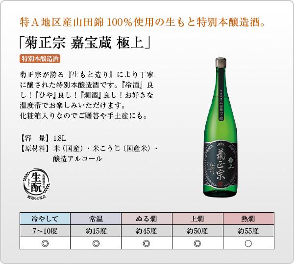 菊正宗 嘉宝蔵 極上 1.8L