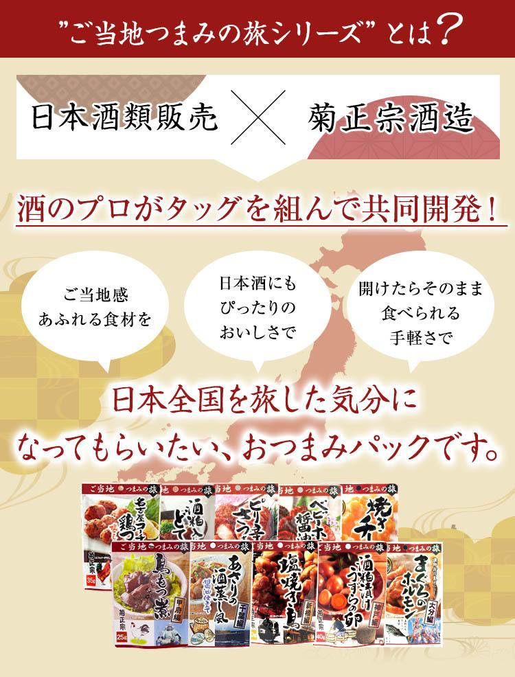 ご当地つまみの旅シリーズとは? 日本酒類販売×菊正宗酒造 酒のプロがタッグを組んで共同開発!