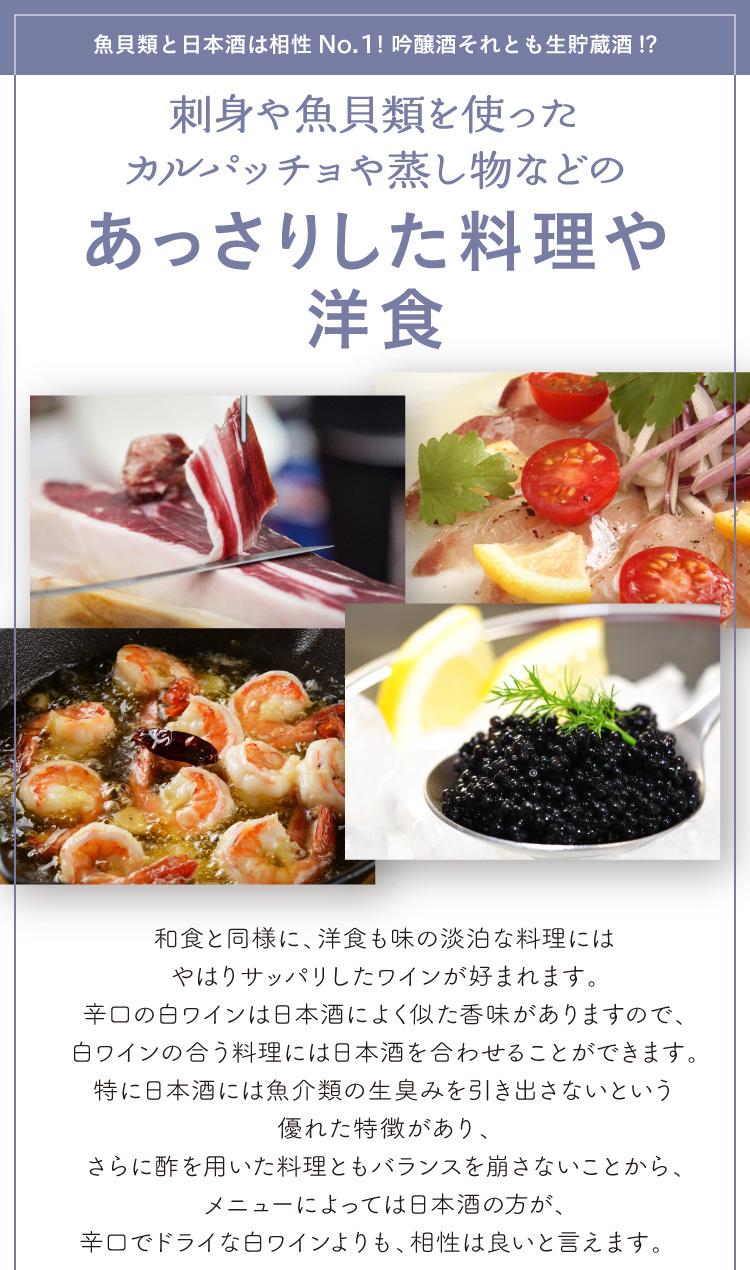 刺身料理や魚介類を使ったカルパッチョや蒸し物などの「あっさりした料理や洋食」