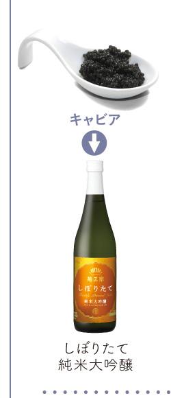 キャビア → しぼりたて純米大吟醸酒