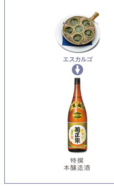 エスカルゴ → 特撰本醸造酒