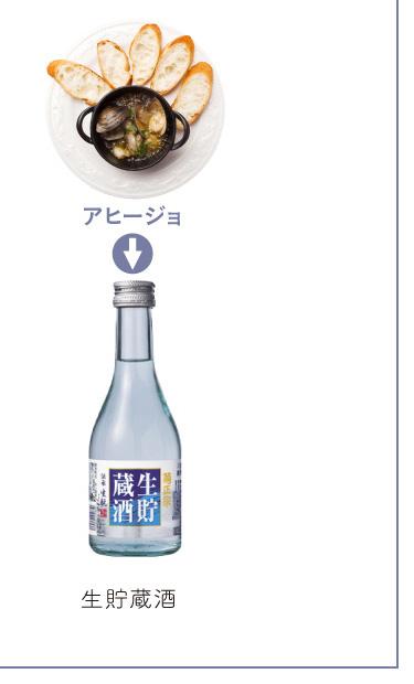 アヒージョ → 生貯蔵酒