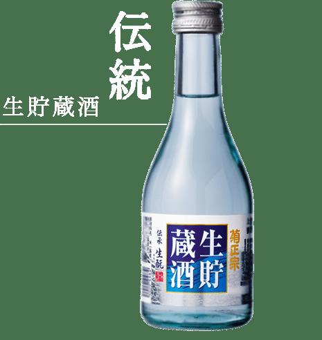伝統 生貯蔵酒