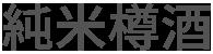 純米樽󠄀酒 300ml