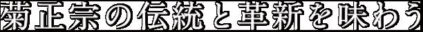 菊正宗の伝統と革新を味わう