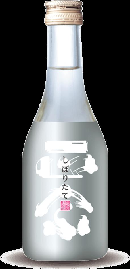 しぼりたて生貯蔵酒 300ml