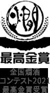 全国燗酒コンテスト2021最高金賞受賞