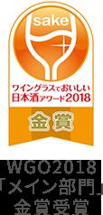 WGO2018「メイン部門」金賞受賞<