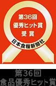 食品優秀ヒット賞
