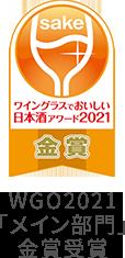 WGO2021「メイン部門」金賞受賞