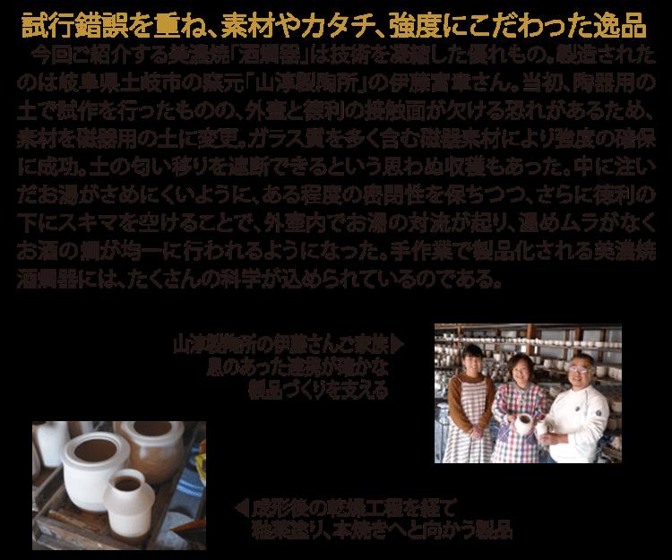 山淳製陶所