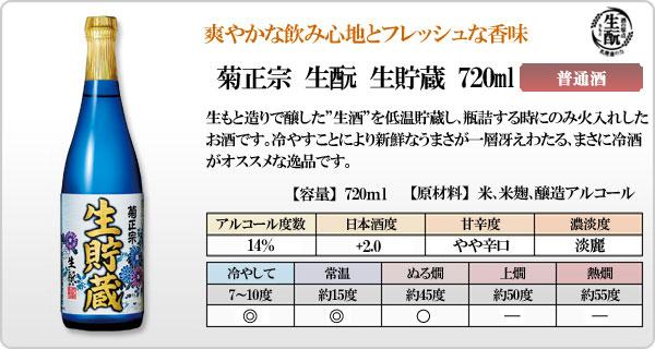 菊正宗 涼の飲みくらべセットAR30 生貯蔵