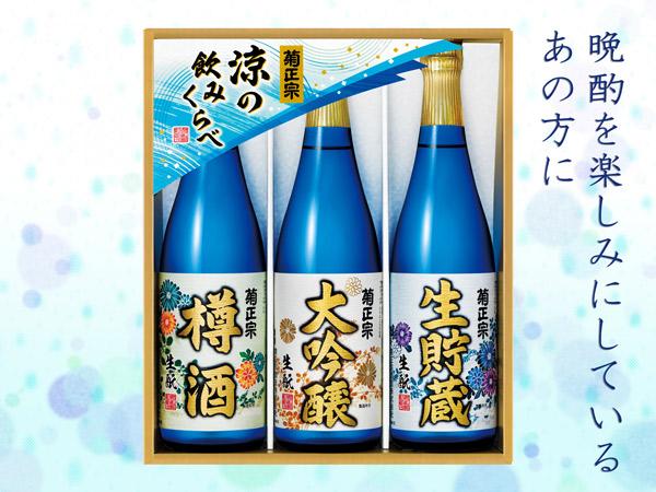 菊正宗 涼の飲みくらべセットAR30