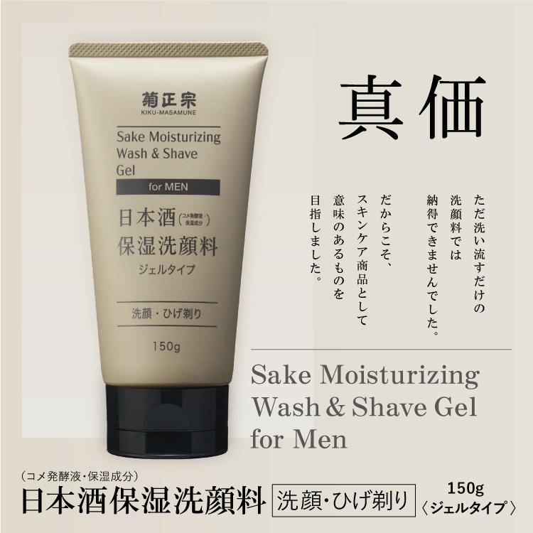 選ぶべきは、スキンケアの原点。日本酒保湿化粧水 しっとり 150ml<乳液タイプ>