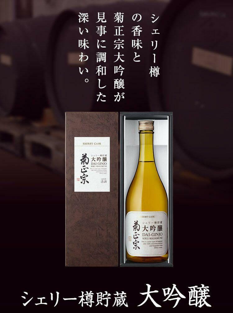 「菊正宗 シェリー樽貯蔵 大吟醸 720ml」シェリー樽酒の香りと菊正宗の大吟醸が見事に調和した深い味わい