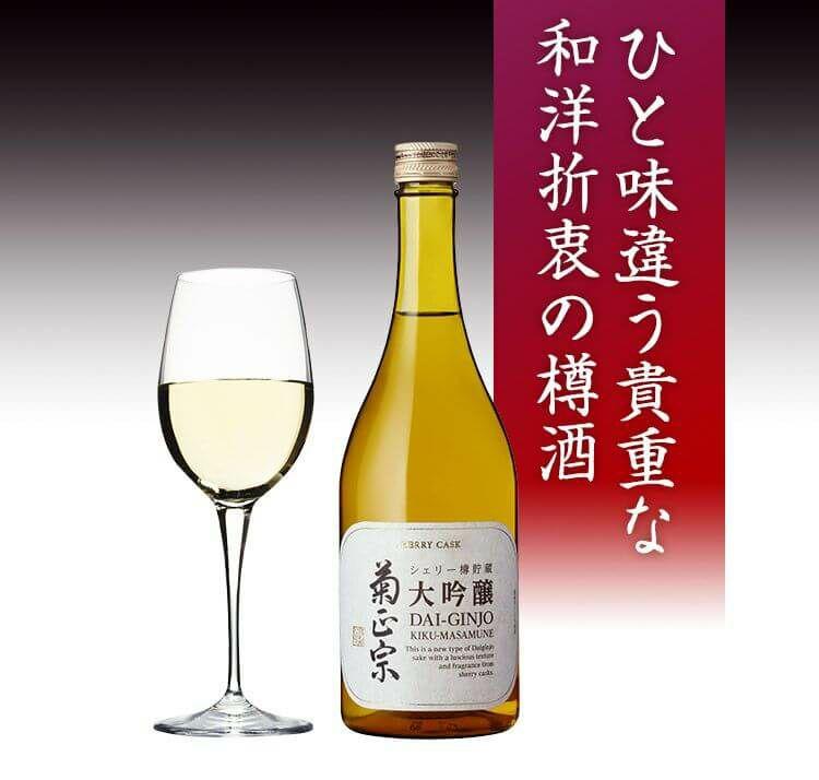 「菊正宗 シェリー樽貯蔵 大吟醸 720ml」ひと味違う和洋折衷の樽酒
