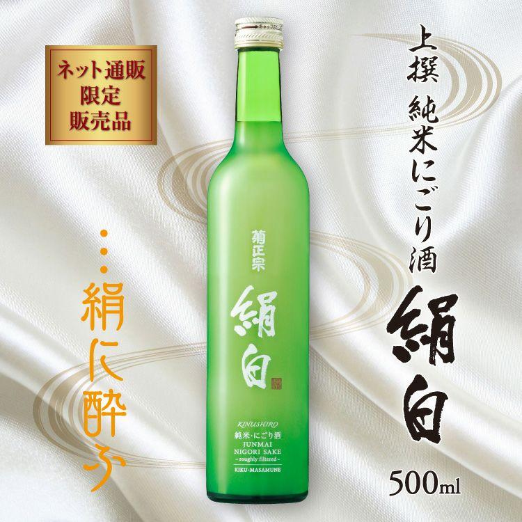 菊正宗 上撰 純米にごり酒 絹白 500ml