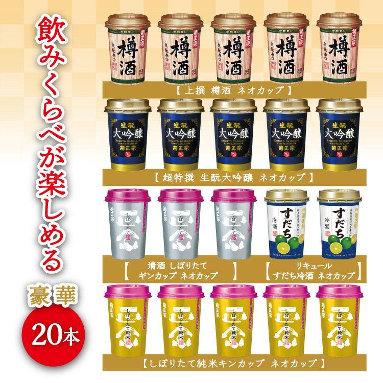 「菊正宗 思いを伝える ネオカップセット B」飲みくらべが楽しめる豪華20本