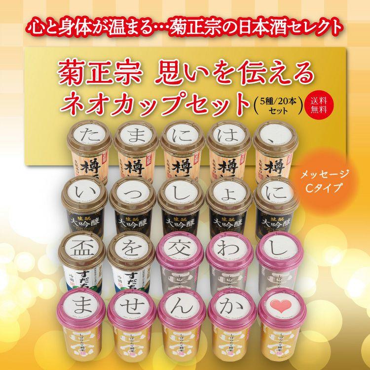 「菊正宗 思いを伝える ネオカップセット C」(5種/20本セット)