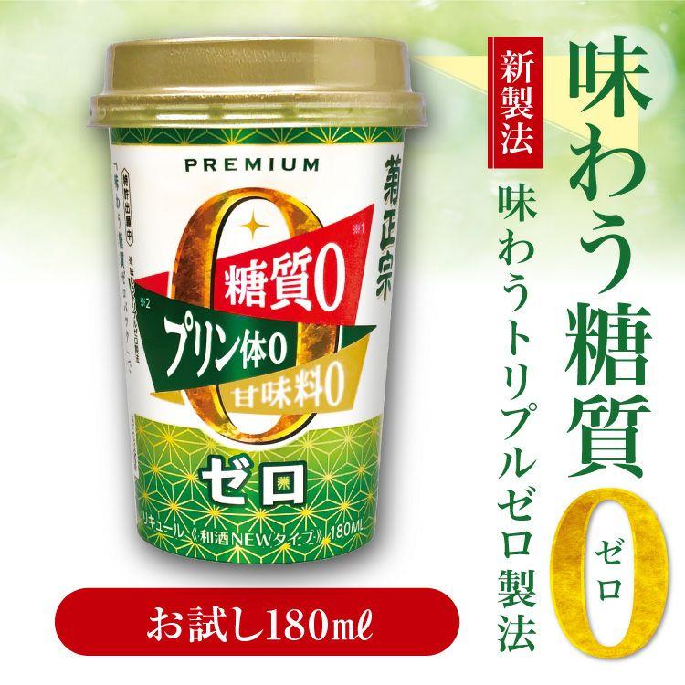 「菊正宗 味わう糖質ゼロ お試し180mlネオカップ」